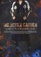 【中古】パンフレット パンフ)マジすか学園 〜Lost In The SuperMarket〜 MAJISUKA GAKUEN