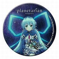 【中古】バッジ・ピンズ(キャラクター) ほしのゆめみさん 高発光缶バッジ75mm 「planetarian 〜星の人〜」画像