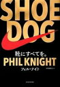 【中古】単行本(実用) ≪エッセイ・随筆≫ SHOE DOG(シュードッグ) / フィル・ナイト【中古】afb