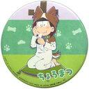 【中古】バッジ・ピンズ(キャラクター) チョロ松(全身) 缶バッジ〜戌松〜 「おそ松さん」
