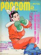雑誌, その他 2524!P26.5 )POPCOM 199102