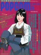 雑誌, その他  )POPCOM 199103