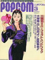 雑誌, ゲーム  )POPCOM 19923