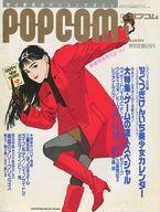 雑誌, その他  )POPCOM 19921