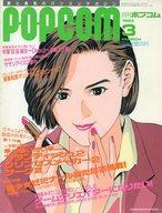 雑誌, その他  )POPCOM 19933