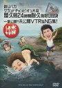 【中古】その他DVD 水曜どうでしょう 第27弾 釣りバカグランドチャンピオン大会 屋久島24時間耐久魚取り対決/一挙公開!!未公開VTR&NG集!