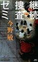 【中古】新書 ≪国内ミステリー≫ 継続捜査ゼミ / 今野敏【中古】afb