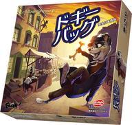 【中古】ボードゲーム ドギーバッグ 完全日本語版 (Doggy Bag)