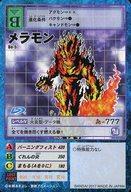 トレーディングカード・テレカ, トレーディングカード  ver.15th Edition Bo-5