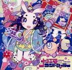 【中古】アニメ系CD Yunomi feat.TORIENA / 大江戸コントローラー EP