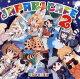 【中古】アニメ系CDTVアニメ『けものフレンズ』キャラクターソングアルバム「JapariCafe2」