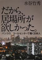 【中古】単行本(実用) ≪エッセイ・随筆≫ だから、居場所が欲しかった。 バンコク、コールセンターで働く日本人 / 水谷竹秀【中古】afb