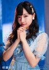 【中古】生写真(AKB48・SKE48)/アイドル/NMB48 ふぅさえ/村瀬紗英/両手組み・背景青/「あばたもえくぼもふくわうち」/CD「天使はどこにいる?」(Type A、B)(KIZM-521/2 523/4)封入特典生写真