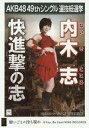 【中古】生写真(AKB48・SKE48)/アイドル/NMB48 内木志/CD「願いごとの持ち腐れ」劇場盤特典生写真
