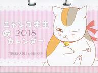 【中古】カレンダー 夏目友人帳 ニャンコ先生カレンダー2018 LaLa 2018年1月号付録