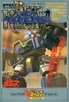 【中古】ゲーム攻略本 PS 装甲騎兵ボトムズ外伝 青の騎士ベルゼルガ物語【中古】afb