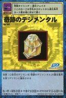 トレーディングカード・テレカ, トレーディングカード  6 Bo-301