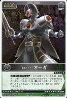 Kamen Rider orga 1071101:59THE MASKED RIDER EXPA...