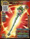 【中古】ドラゴンクエストモンスターバトルスキャナー/ギガレア/M/そうびチケット/戦え!ドラゴンクエスト スキャンバトラーズ3弾 03-004 [ギガレア] : ドラゴンの杖