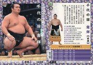 【中古】BBM/レギュラーカード/前頭/BBM2018 大相撲カード 17 [レギュラーカード] : 千代の国 憲輝【タイムセール】