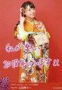 【エントリーでポイント10倍!(12月スーパーSALE限定)】【中古】生写真(AKB48・SKE48)/アイドル/NMB48 C : 山田寿々/2018 January-rd [2018福袋]