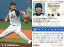 【中古】スポーツ/2008プロ野球チップス第3弾/オリックス/レギュラーカード 286 : 小松 聖の商品画像