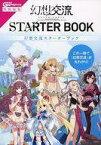 【中古】アニメムック 幻想交流 STARTER BOOK【中古】afb