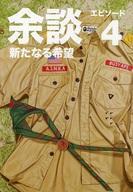 【中古】音楽雑誌 余談 エピソード4