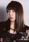 【中古】生写真(AKB48・SKE48)/アイドル/AKB48 『復刻版』中村麻里子/CD「ここがロドスだ、ここで跳べ!」劇場盤特典(黒帯)