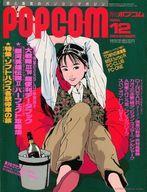 雑誌, その他  )POPCOM 199012