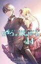 ネットショップ駿河屋 楽天市場店で買える「【中古】少年コミック ダーウィンズゲーム(14」の画像です。価格は450円になります。