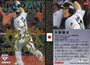 【中古】スポーツ/2017野球日本代表 侍JAPANチップス SJ-21 [-] : 大野奨太(金箔押し)