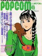 雑誌, その他  )POPCOM 19906