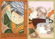 トレーディングカード・テレカ, トレーディングカード  vol.1 Genbu No001 -