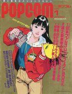 雑誌, その他 2524!P26.5 )POPCOM 19911