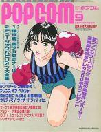 雑誌, その他 2524!P26.5 )POPCOM 19909