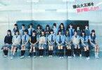 【中古】ポスター(女性) B2布ポスター 欅坂46 「Blu-ray/DVD BOX 徳山大五郎を誰が殺したか?」 楽天ブックス購入特典