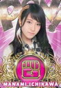 【中古】アイドル(AKB48・SKE48)/AKB48 official TREASURE CARD SeriesII 市川愛美/レギュラーカード【じゃんけんカード】/AKB48 official TREASURE CARD SeriesII