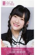 【中古】アイドル(AKB48・SKE48)/AiKaBu(アイカブ)写名刺 山田麻莉奈/(株)まりりプロダクション/AiKaBu(アイカブ)写名刺【タイムセール】