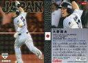 【中古】スポーツ/2017野球日本代表 侍JAPANチップス SJ-21 [-] : 大野奨太