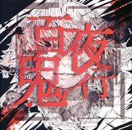 【中古】同人音楽CDソフト 百鬼夜行 / せやねん