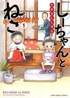 【中古】B6コミック しーちゃんとねこ(1) / たかなししずえ