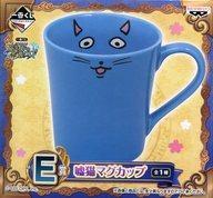 【中古】マグカップ・湯のみ(キャラクター) 嘘猫 マグカップ 「一番くじ クイズRPG 魔法使いと黒猫のウィズ」 E賞【タイムセール】