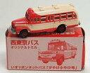 ミニカー 1/110 いすゞ ボンネットバス 夕やけ小やけ号(レッド×ベージュ) 「西東京バスオリジナルトミカ」