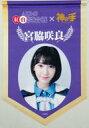 【中古】タペストリー(女性) 宮脇咲良(HKT48) A3優勝旗風タペストリー 「第7回AKB48紅白対抗歌合戦×神の手」
