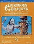 【中古】ボードゲーム アンバー家の館 (Dungeons&Dragons/モジュールX2)