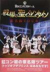【中古】パンフレット パンフ)戦場の聖バレンタイン 東名阪TOUR