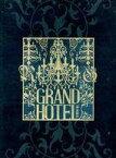 【中古】パンフレット(その他) パンフ)ミュージカル グランドホテル(2016) THE MUSICAL GRAND HOTEL