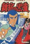 【中古】B6コミック 新宿の黒雀 / 鳴島生