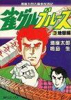 【中古】B6コミック 雀グルブルース(3) / 鳴島生